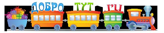 ДоброТут.ру — обмен детскими вещами, информация для родителей